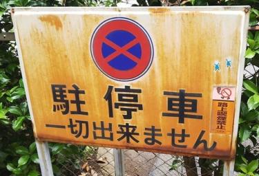 【おもしろ看板 No.0075】「禁止」ではなく「一切出来ません」
