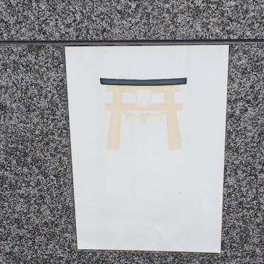 【おもしろ貼り紙・おもしろ幕 No.0046】消えかかっている鳥居