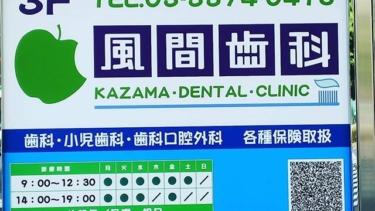 【おもしろ看板 No.0079】「歯」にちゃんと「歯」が生えてる★