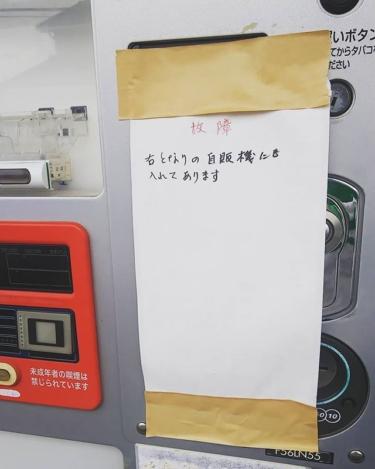 【おもしろ貼り紙・おもしろ幕 No.0049】ひとまず右となりの自販機に誘導