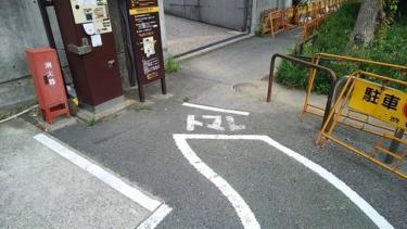 【おもしろ路面標示 No.0009】バイク駐車場出口にあった可愛い「トマレ」