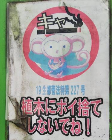 【ごみ捨て・不法投棄禁止看板 No.0005】謎なかわいいお猿さんからのお願い