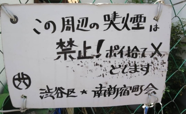 【ごみ捨て・不法投棄禁止看板 No.0006】クセが強めな字体が特徴的