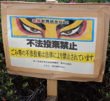 【ごみ捨て・不法投棄禁止看板 No.0008】歌舞伎の眼力