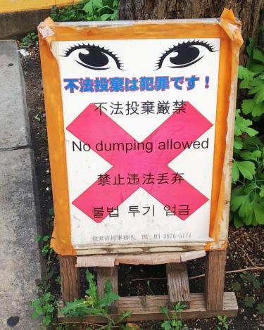【ごみ捨て・不法投棄禁止看板 No.0010】つけまつげタイプ