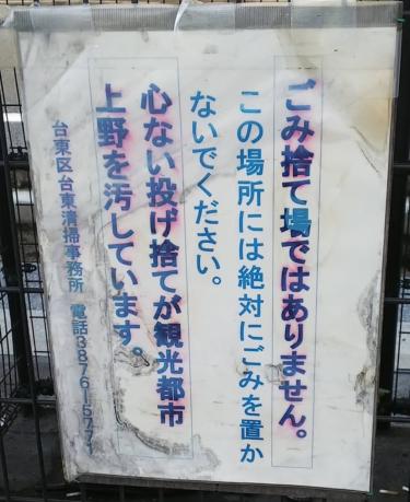 【ごみ捨て・不法投棄禁止看板 No.0011】「観光都市上野」というパワーワード