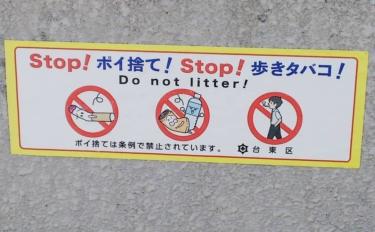 【ごみ捨て・不法投棄禁止看板 No.0012】ゴミが少女漫画チックで可愛い