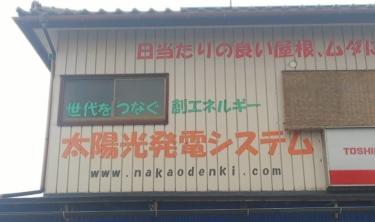 【その他 No.0024】店の壁に気合いの宣伝文字!