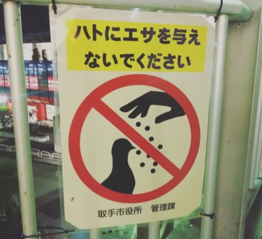 【エサやり禁止看板 No.0001】ちょっとレトロなエサやり禁止看板