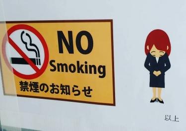 【オジギビト No.0027】禁煙をお願いするお姉さんのお辞儀は深かった…。