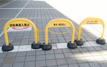 【ガードフェンス・バリケード・ポール No.0001】禁止3兄弟