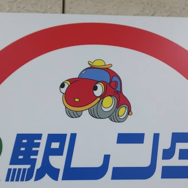 【クソキャラ No.0026】ちょっとダンゴムシみたいなレンタカー