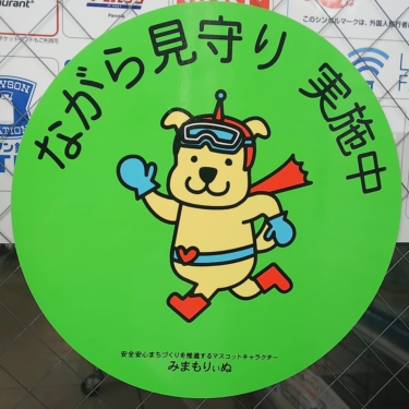 【クソキャラ No.0022】電波を受信しそうなヘルメットをかぶる犬