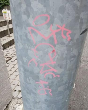【ストリート落書き No.0026】ピンク色はレア
