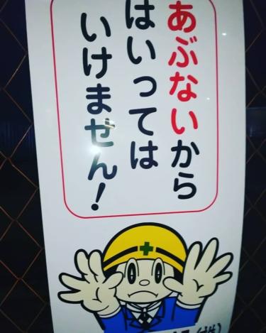 【チュウイビト・立入禁止看板 No.0017】目がヘルメットより上にはみ出ちゃってる