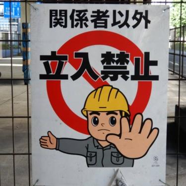【チュウイビト・立入禁止看板 No.0018】No.0005とほぼ一緒だけど口元が険しいタイプ