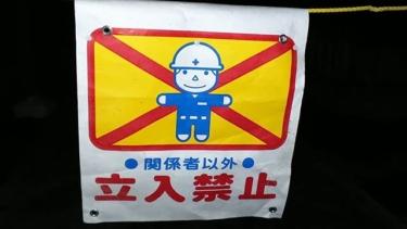 【チュウイビト・立入禁止看板 No.0020】お人形感が強いタイプ