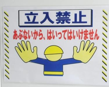 【チュウイビト・立入禁止看板 No.0016】顔のパーツがないのっぺらぼうタイプ
