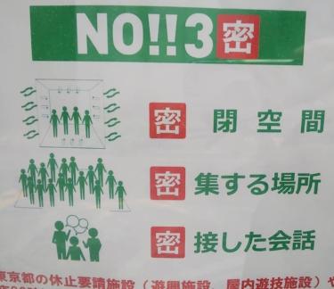 【ピクトさん No.0024】3密状態なNGピクトさんたち