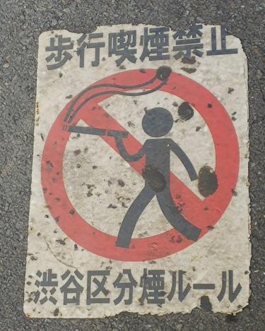 【ピクトさん No.0032】かなり豪快な歩きタバコ…!