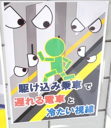 【ピクトさん No.0038】駆け込み乗車を試みる関節カクカクなピクトさん