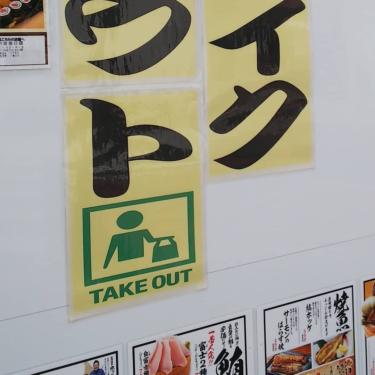 【ピクトさん No.0043】テイクアウトなピクトさん