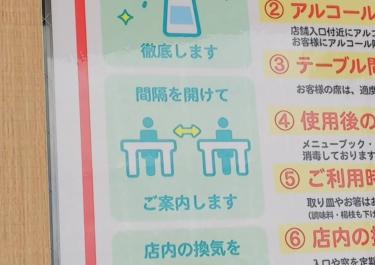 【ピクトさん No.0042】座席もソーシャルディスタンス!