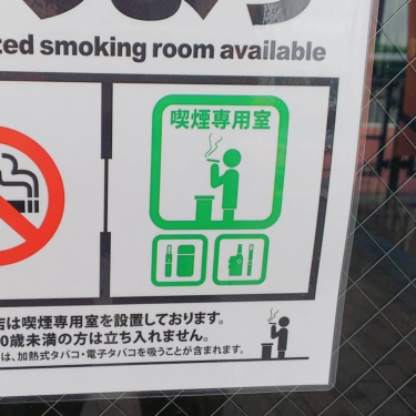 【ピクトさん No.0041】分煙という時代の波にもちゃんと乗るピクトさん