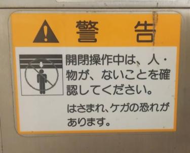 【ピクトさん No.0036】シャッターにギロチンくらいそうになるピクトさん