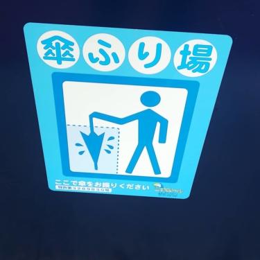 【ピクトさん No.0027】水滴は建物内に持ち込まないようにね!