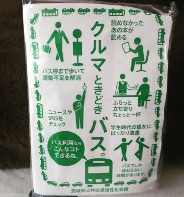 【ピクトさん No.0048】バス利用を提案するピクトさんたち