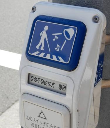 【ピクトさん No.0051】バリアフリーな横断歩道