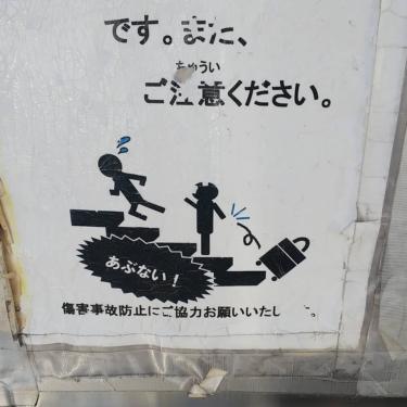 【ピクトさん No.0052】エスカレーターでひっちゃかめっちゃか