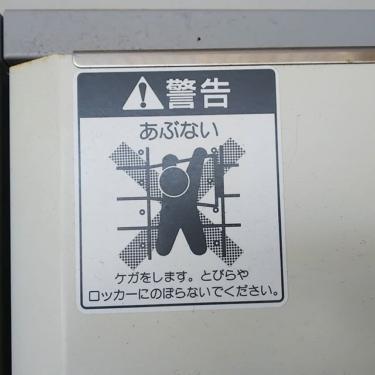 【ピクトさん No.0053】ロッカーの扉にぶら下がるという奇行に走るピクトさん