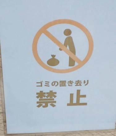 【ピクトさん No.0059】ゴミをそっと置くピクトさん
