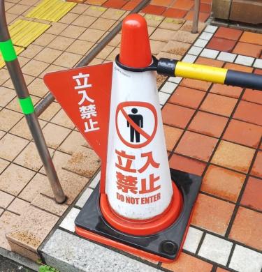 【ピクトさん No.0025】三角コーンにハメるだけでピクトさん仕様に早変わり!
