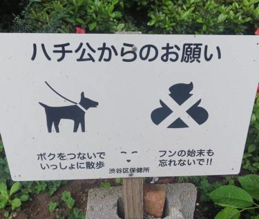 【フン後始末看板 No.0003】ハチ公というパワーキャラを多用する渋谷区