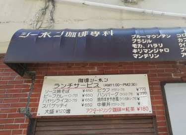 【レトロ看板 No.0003】中華丼だけちょっと浮き気味