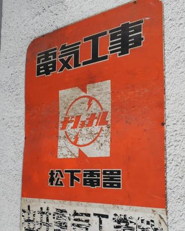 【レトロ看板 No.0001】いい味出してる電気工事看板