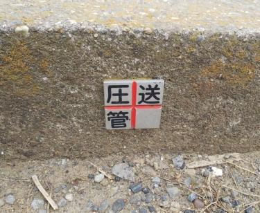 【明示板・測量鋲・境界標 No.0017】あっそうか!「圧送管」