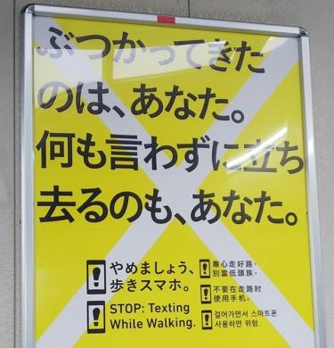 【標語幕・標語看板 No.0003】つまり、歩きスマホしてる人が一方的に悪いぞよ!