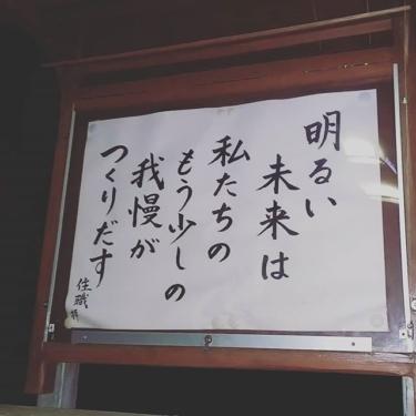 【標語幕・標語看板 No.0004】住職からのありがたきお言葉
