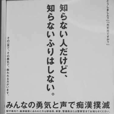 【標語幕・標語看板 No.0001】痴漢撲滅へ向け協力姿勢の醸成を目指す言葉