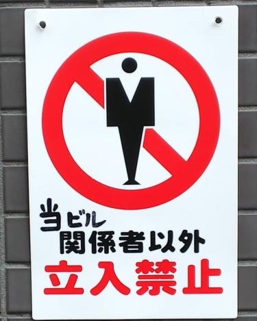 【チュウイビト・立入禁止看板 No.0019】限りなくトイレマークっぽい立入禁止