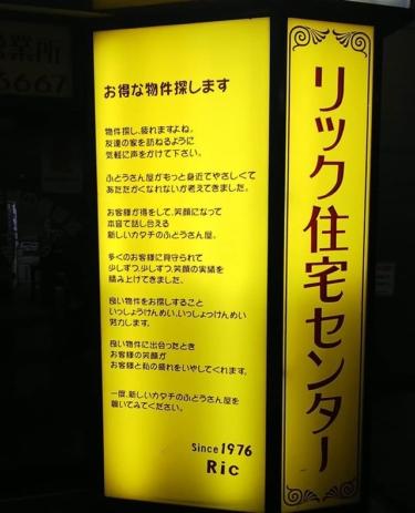 【電飾・LED・ネオン看板 No.0003】光りながら語りかけてくる看板