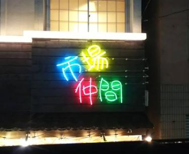 【電飾・LED・ネオン看板 No.0001】4色でとっても可愛らししい☆ミ