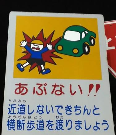 【飛び出し坊や・歩行者注意看板 No.0007】少年がクラッシュして目が×に!