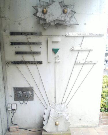 【おもしろオブジェ No.0040】なんかアート風なビルの案内オブジェ