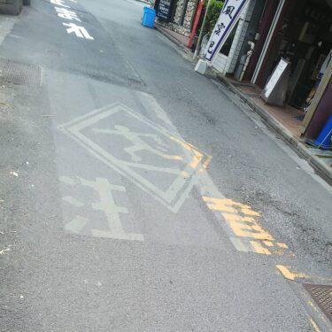 【おもしろ路面標示 No.0012】注意の路面標示くん、ほぼ消されちゃった
