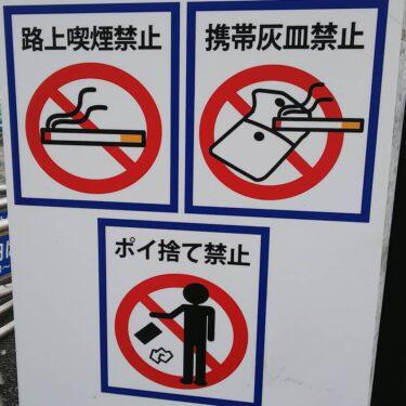 【ピクトさん No.0079】タバコは吸わないけどポイ捨てするピクトさん